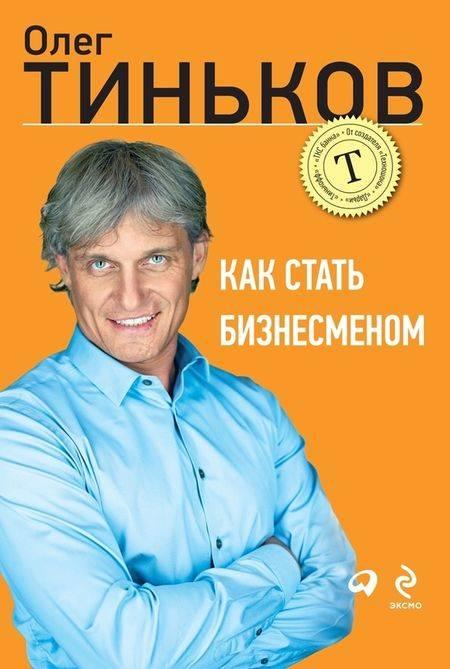 """Книга """"Как стать бизнесменом"""""""
