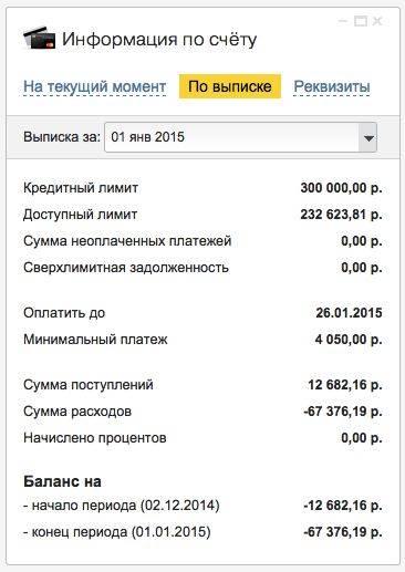Скб банк кредит на карту онлайн