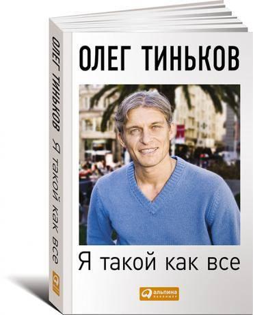 """Книга """"Я такой как все"""""""