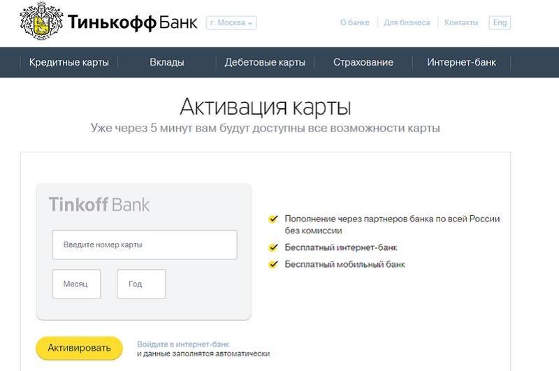 Активация карты Тинькофф в интернете