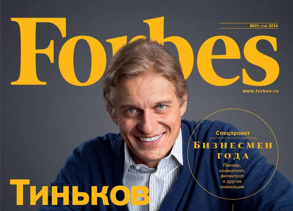 Тиньков на обложке Forbes