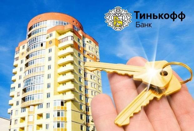 Ипотека Тниькофф