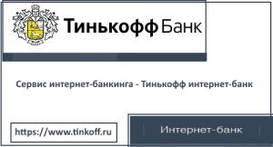 Интернет- банкинг Тинькофф