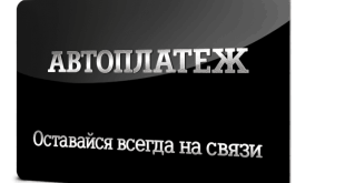 Автоплатеж от Тинькофф