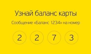 СМС - сообщение