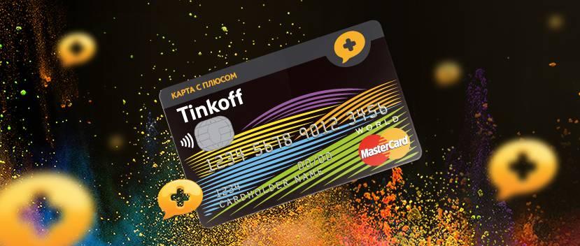 Оставить заявку на кредит в тинькофф банке