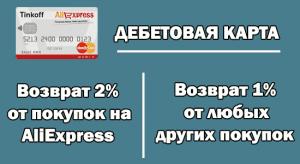 Дебетовая карта Алиеэкспресс