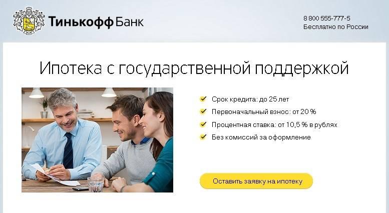 тянькофф банк ипотека калькулятор сравнению лесом