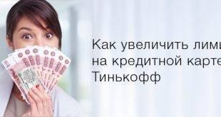 Как увеличить кредит Тинькофф