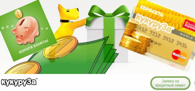 Бонусная программа Кукуруза