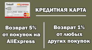 Кредитная карта Алиеэкспресс