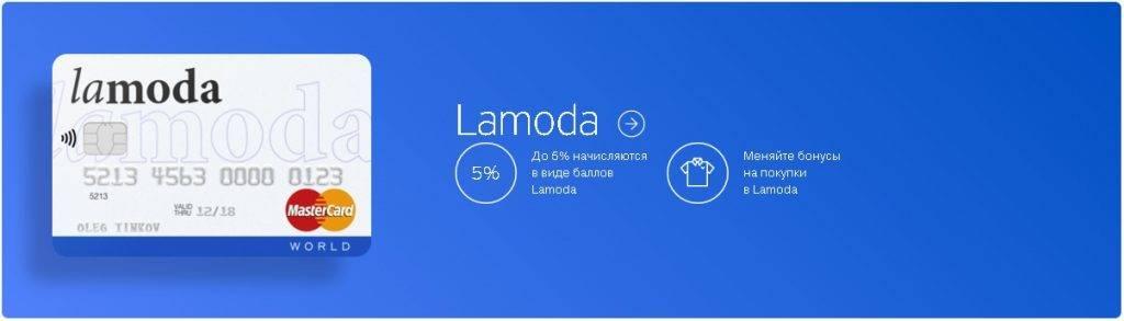 Кредитна карта Ламода от Тинькофф