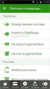 Перевести через мобильное приложение