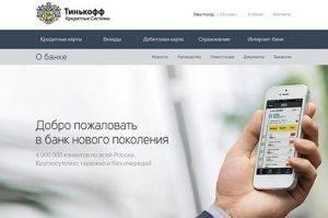 Онлайн сервис Тниькофф