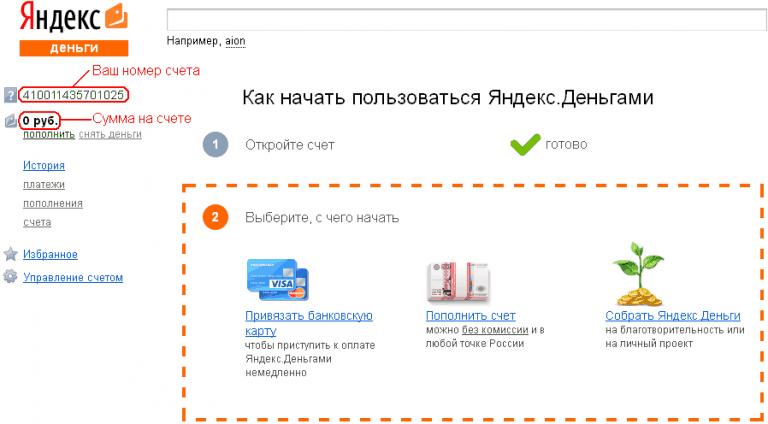 Как создать яндекс кошелек видео инструкция