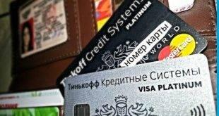 Обзор кредитных и дебетовых карт