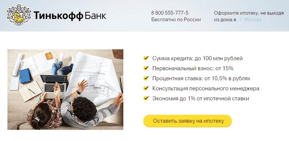 тянькофф банк ипотека калькулятор знал уже