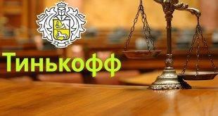 Суд с Тинькофф банком