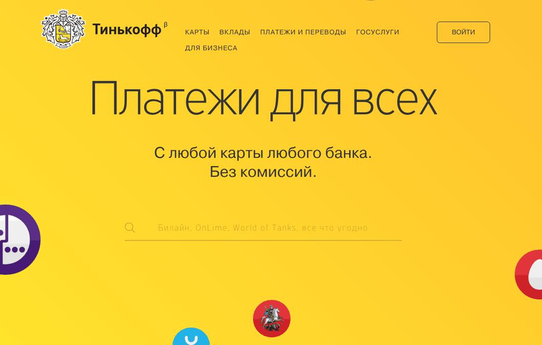 Сайт тинькофф банк оплатить кредит