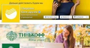 Перевод денег с карты Сбербанка на Тинькофф
