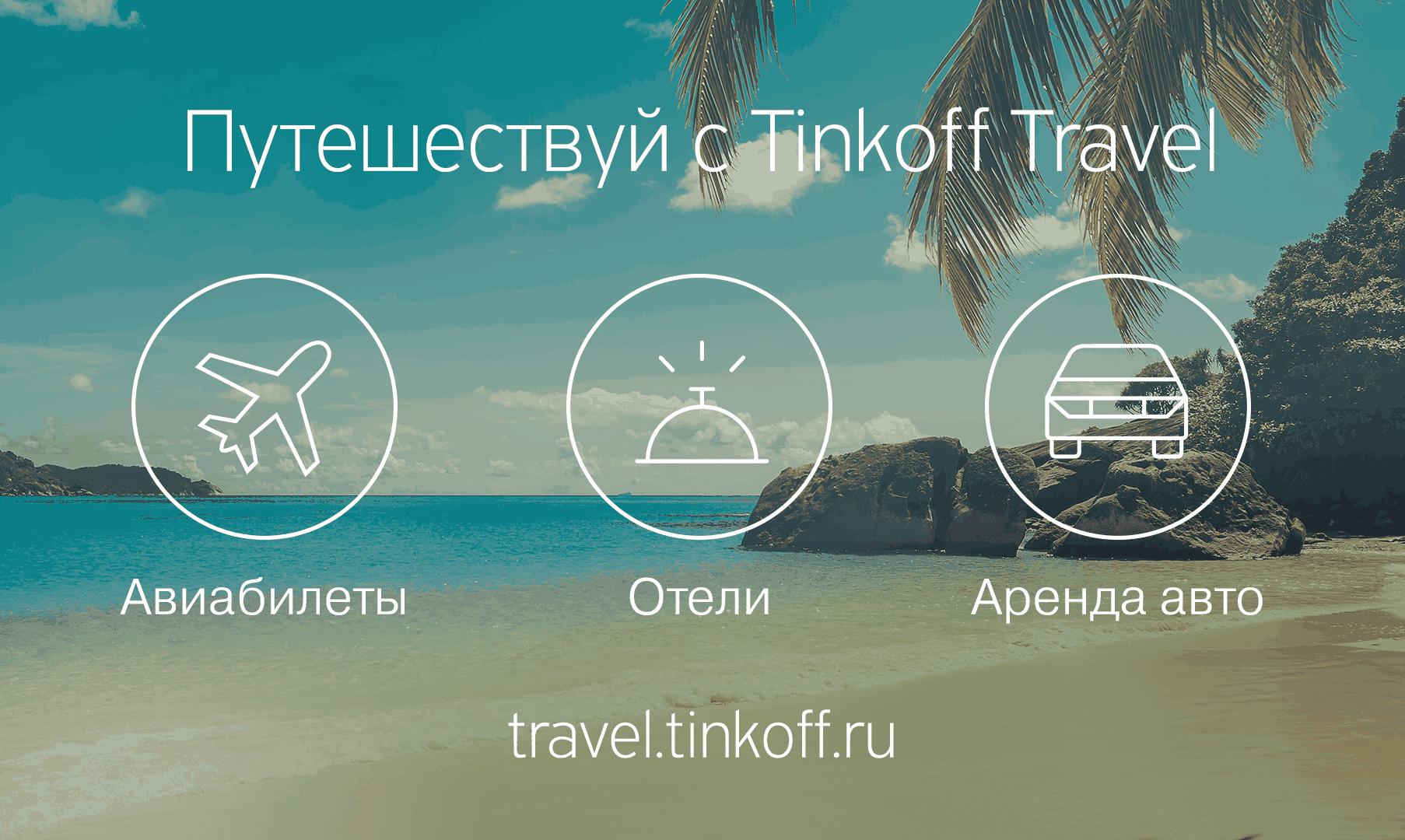 Туристический сервис банка Тинькофф