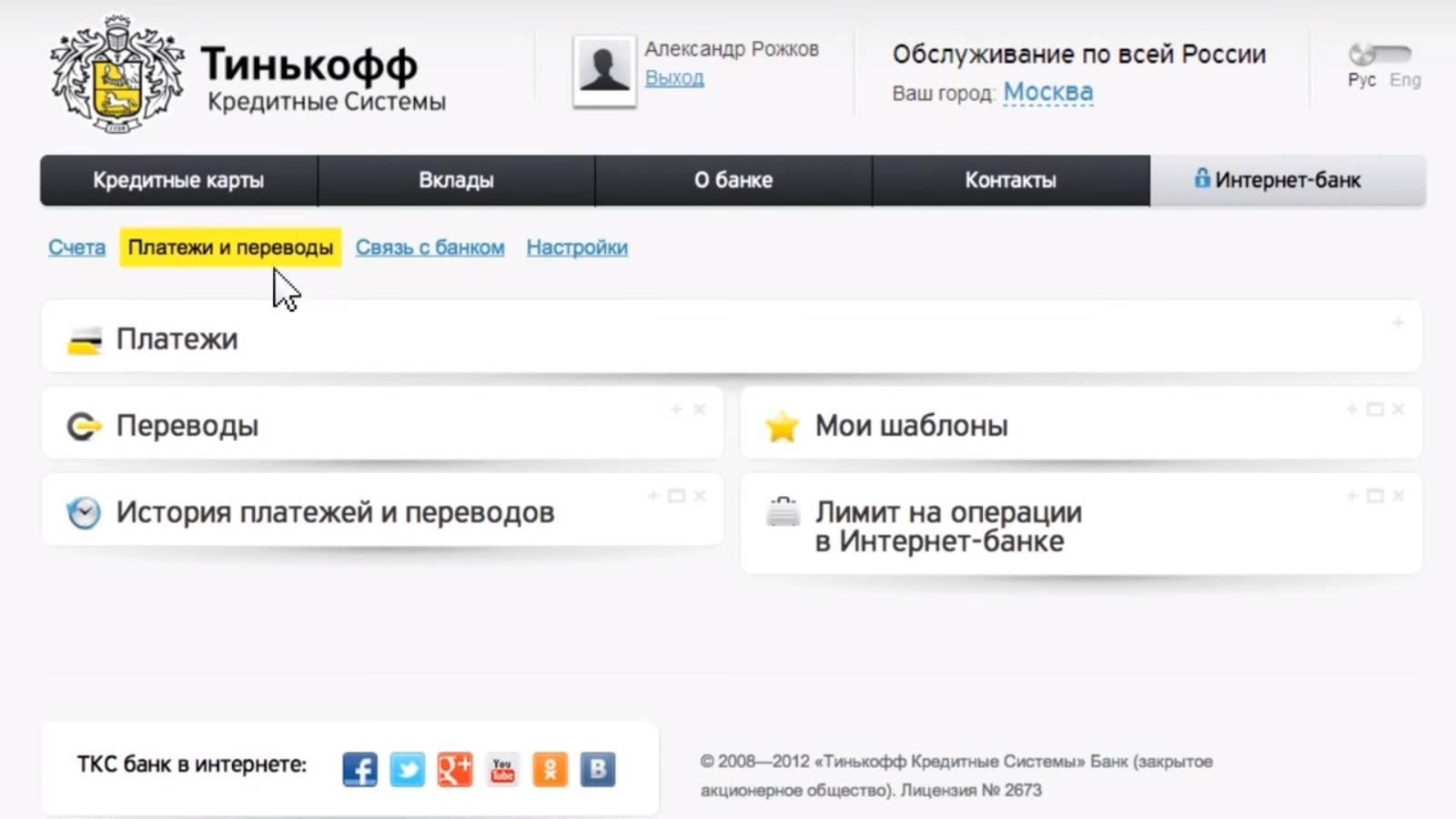 Сайт банка тинькофф кредитные системы