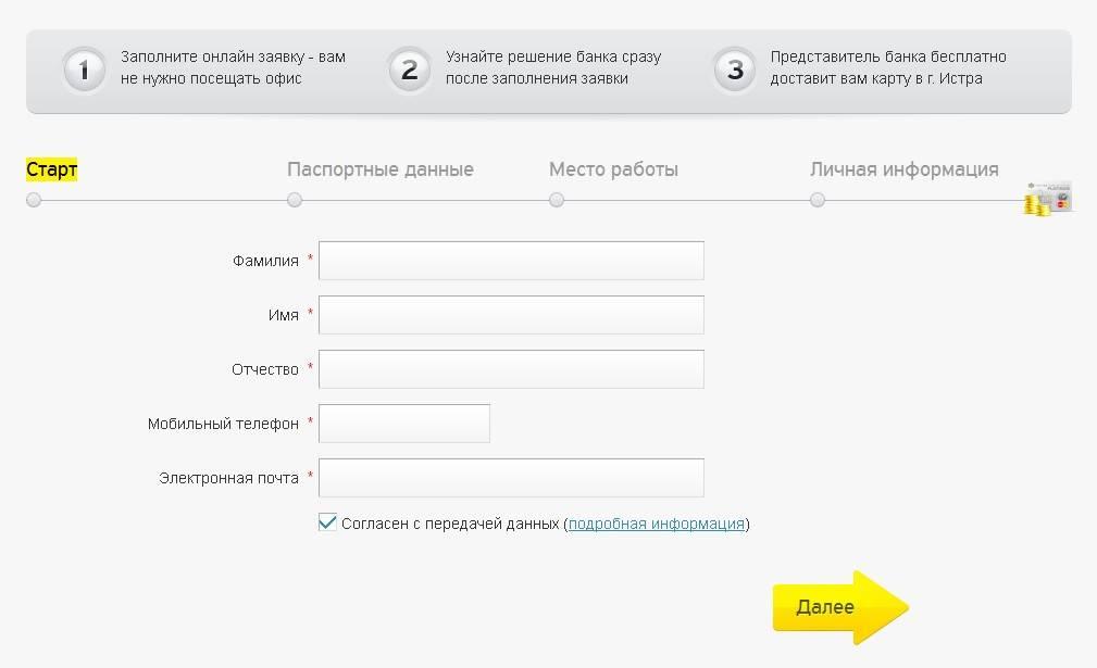 Рнкб интернет банк для юридических лиц вход в личный кабинет