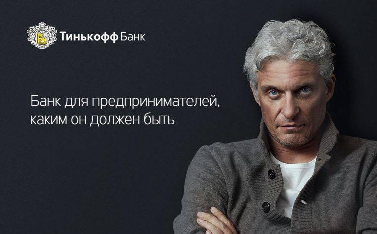 Тинькофф история