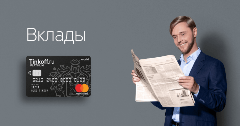 Открытие вклада в банке Тинькофф