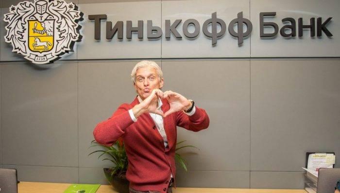 Олег Тиньков и его банк