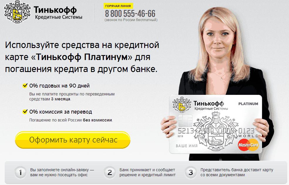 Услуги банка ТКС