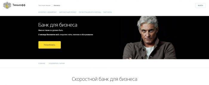 Сайт Тинькофф Банка