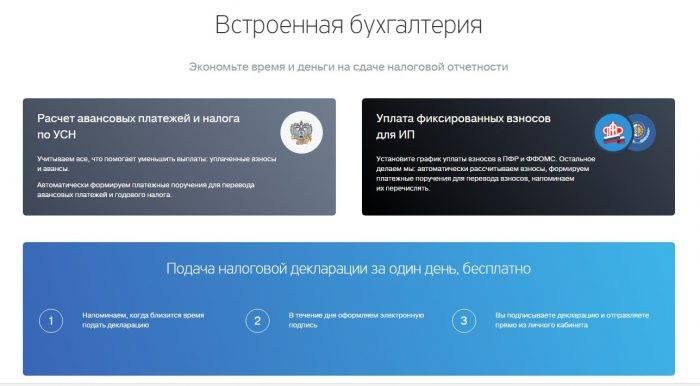 Встроенная бухгалтерия Тинькофф Банка