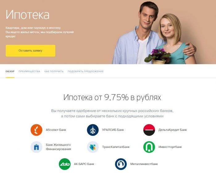 Реклама ипотеки