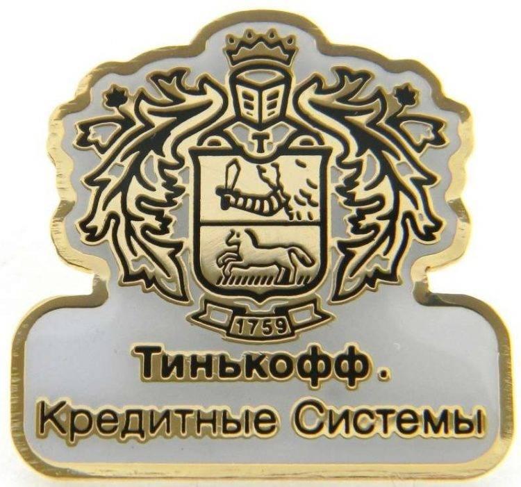 Кредитные системы банка Тинькофф