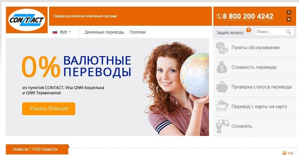 Пополнение счета с помощью системы Контакт