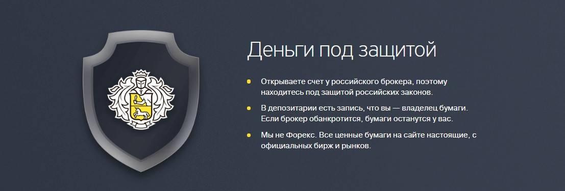 Защита клиентов