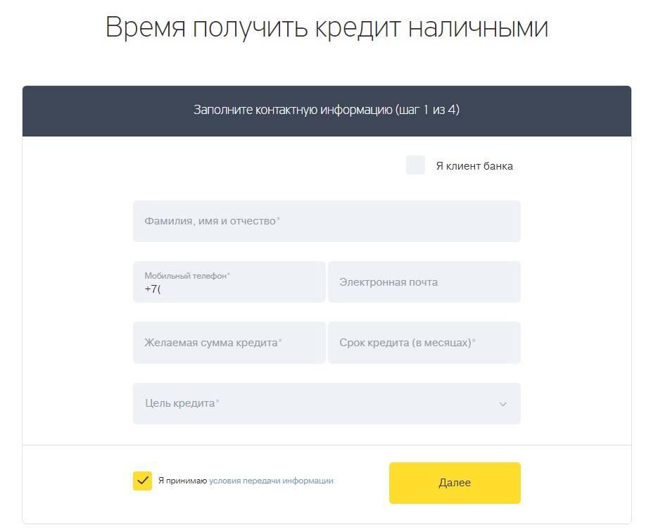 Потребительский кредит в Тинькофф банке наличными и на карту: онлайн заявка, условия