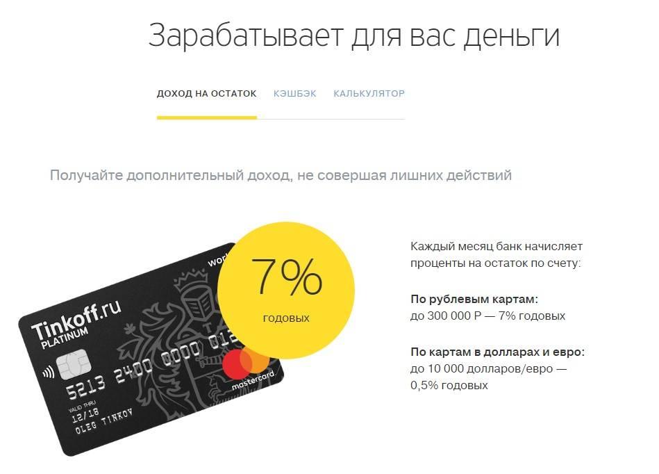 Калькулятор тинькофф банка потребительского кредита под залог недвижимости