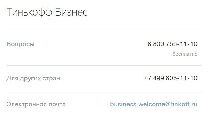 Тинькофф Бизнес