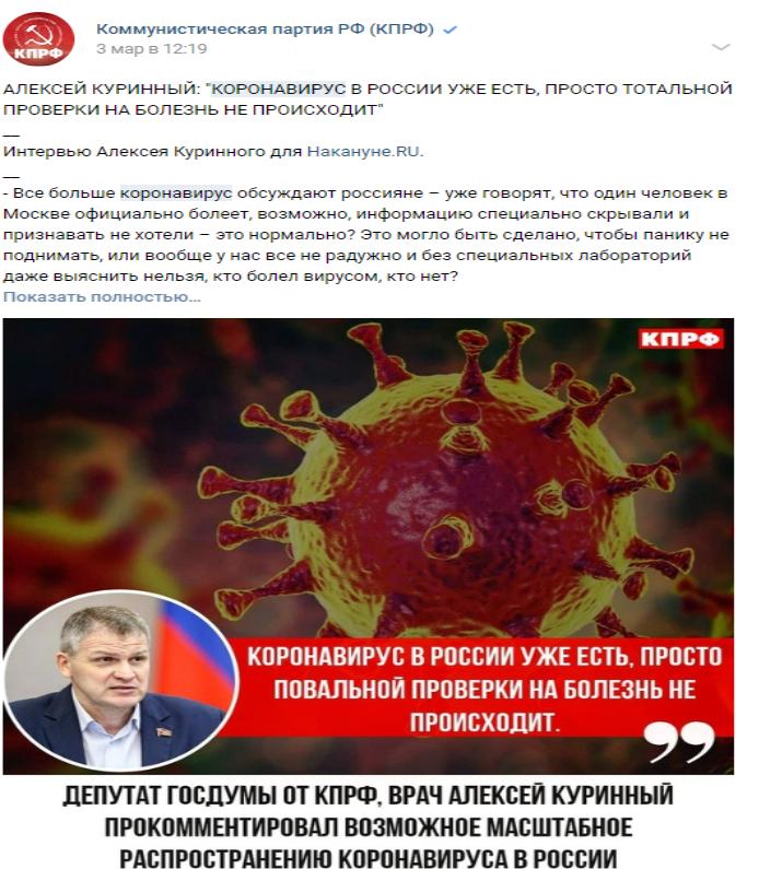 Статья о коронавирусе