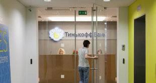 Офис Тинькофф