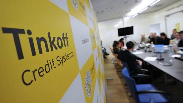 Тинькофф Кредитные системы