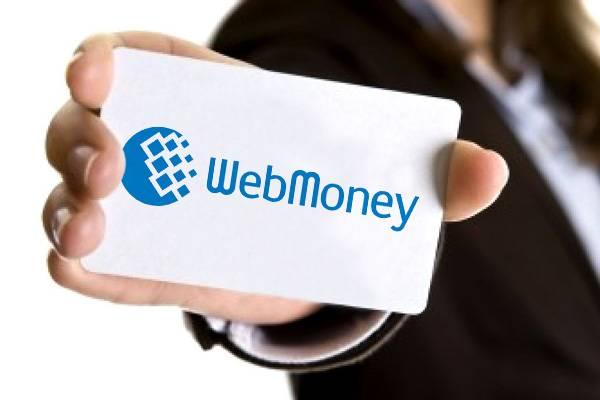 Пополнить через Webmoney
