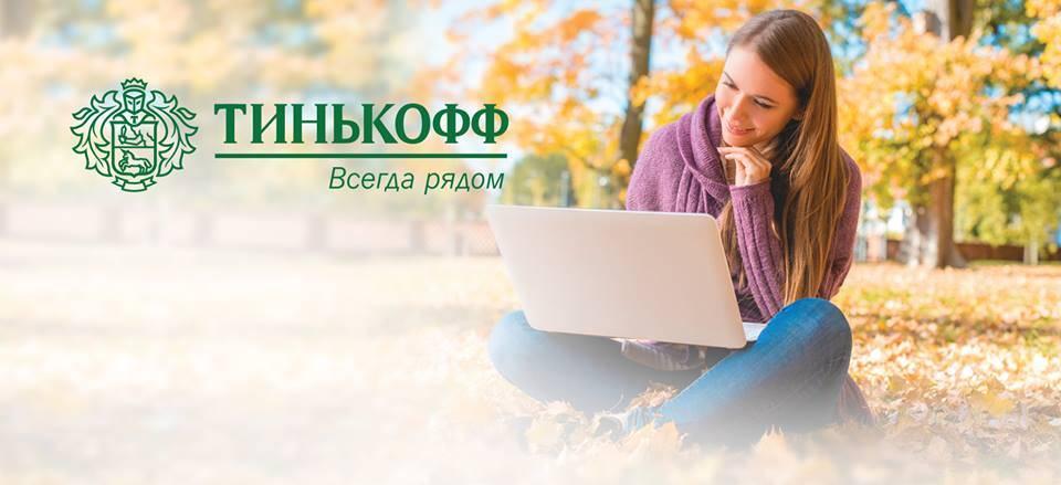 Акции от Тинькофф Банка