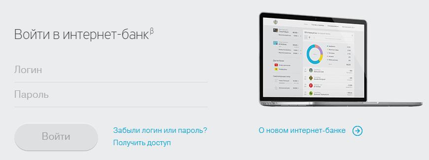 Пополнение кредита через сайт