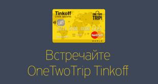 Карта OneTwoTrip