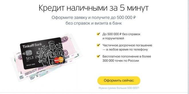 Достоинства банка Тинькофф для денежного кредита