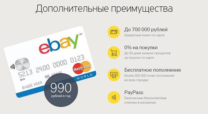 Условия по кредитной карте