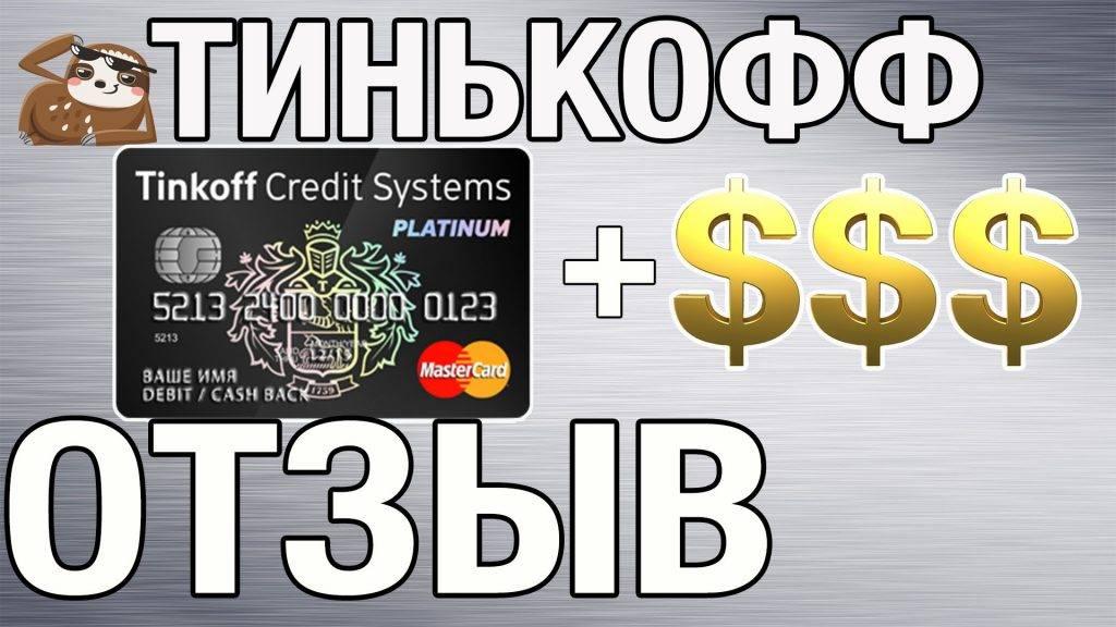Отзывы о кредитной карте Тинькофф